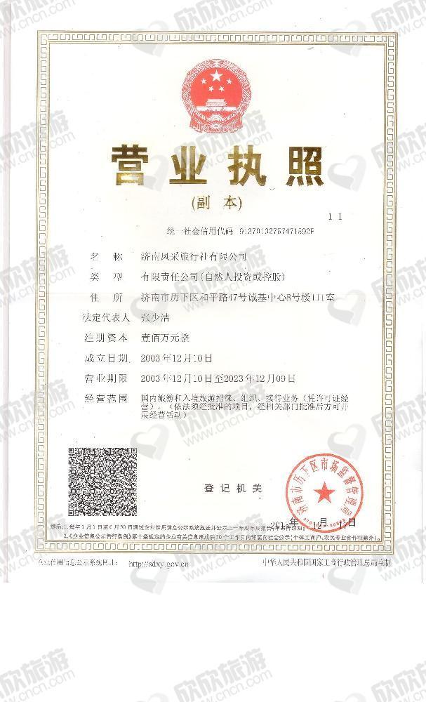 济南风采旅行社有限公司营业执照