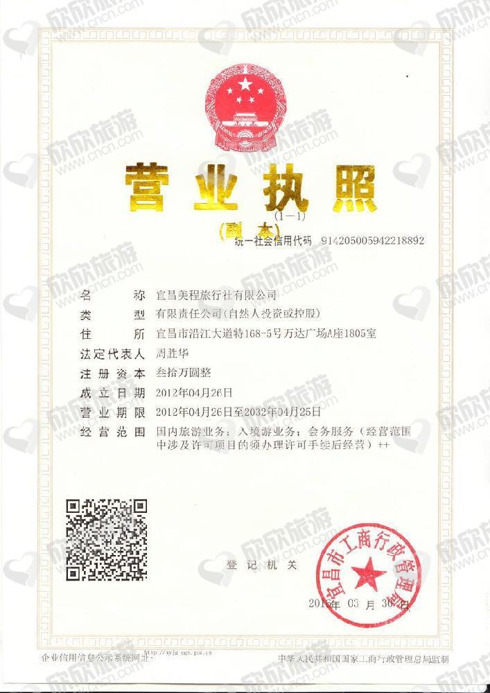 宜昌美程旅行社有限公司营业执照