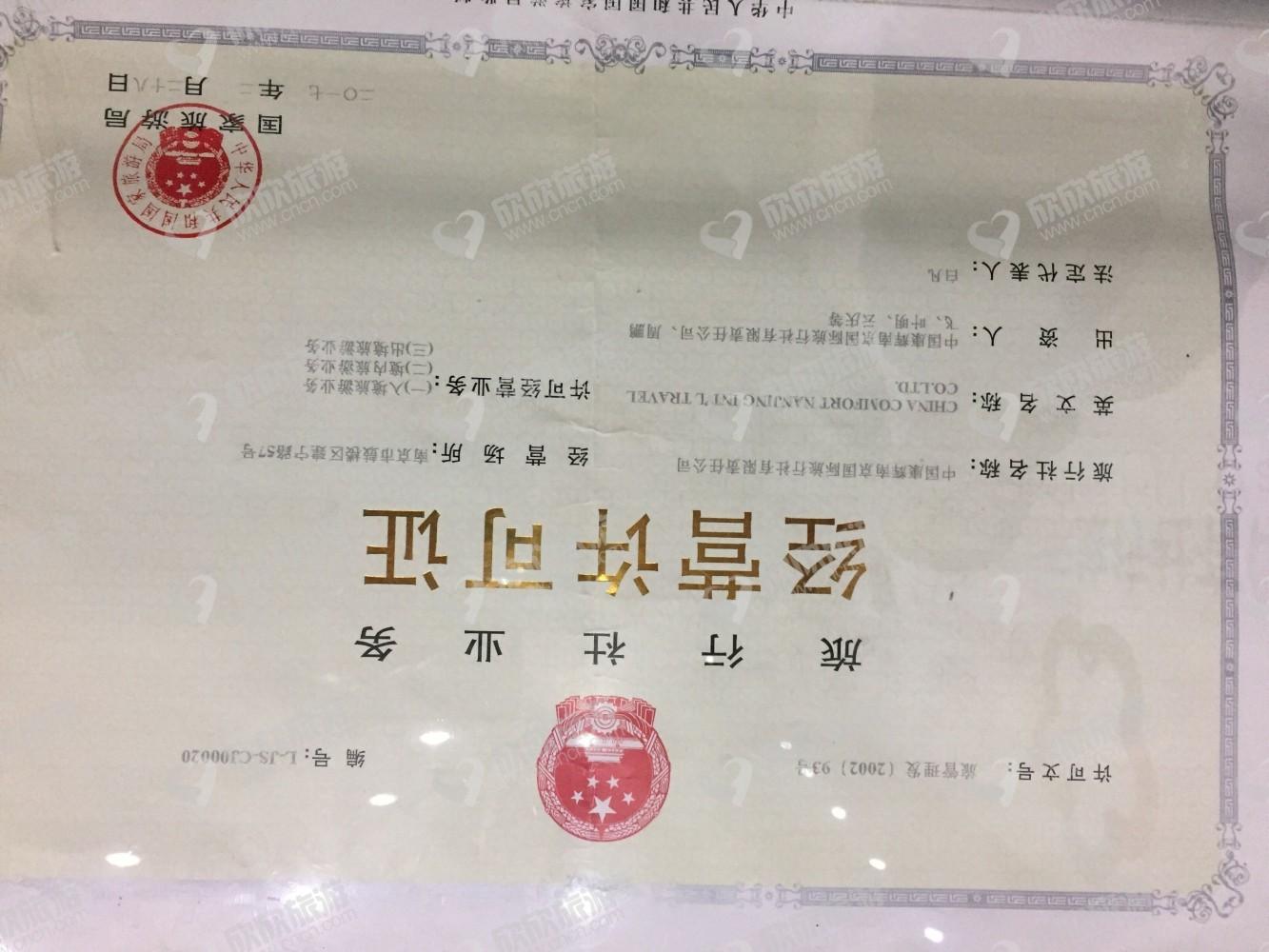 中国康辉南京国际旅行社有限责任公司经营许可证