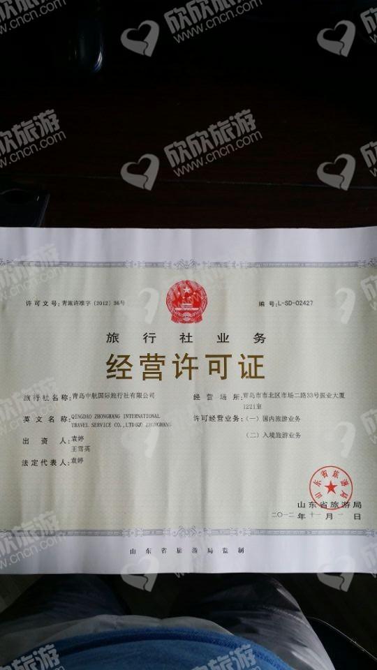 青岛中航国际旅行社有限公司经营许可证