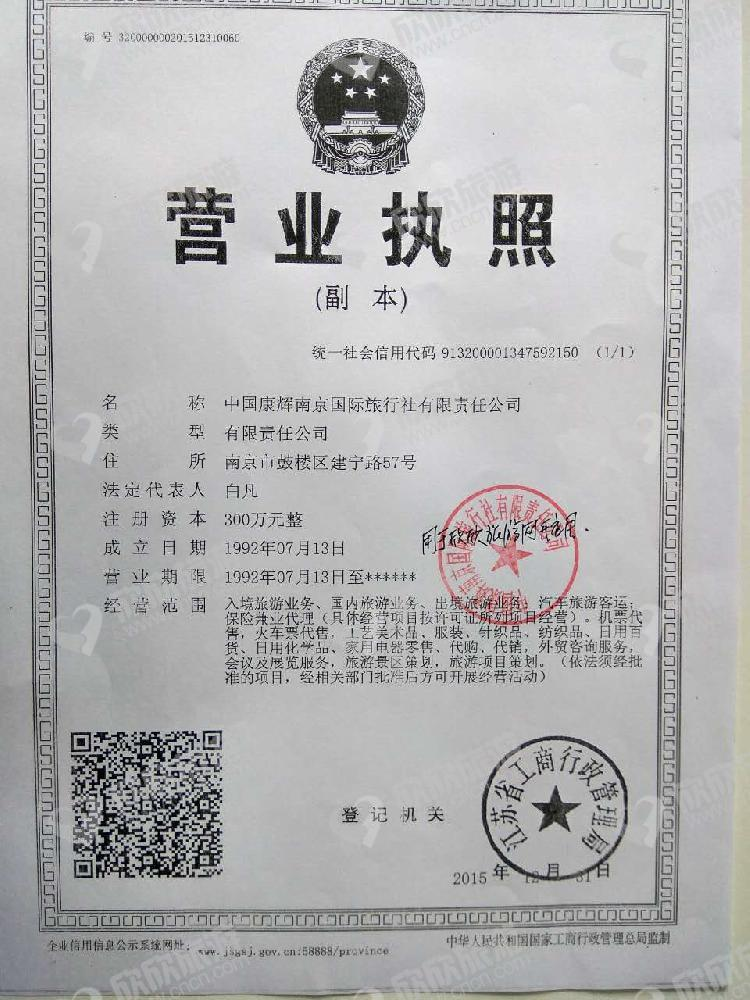 中国康辉南京国际旅行社有限责任公司营业执照