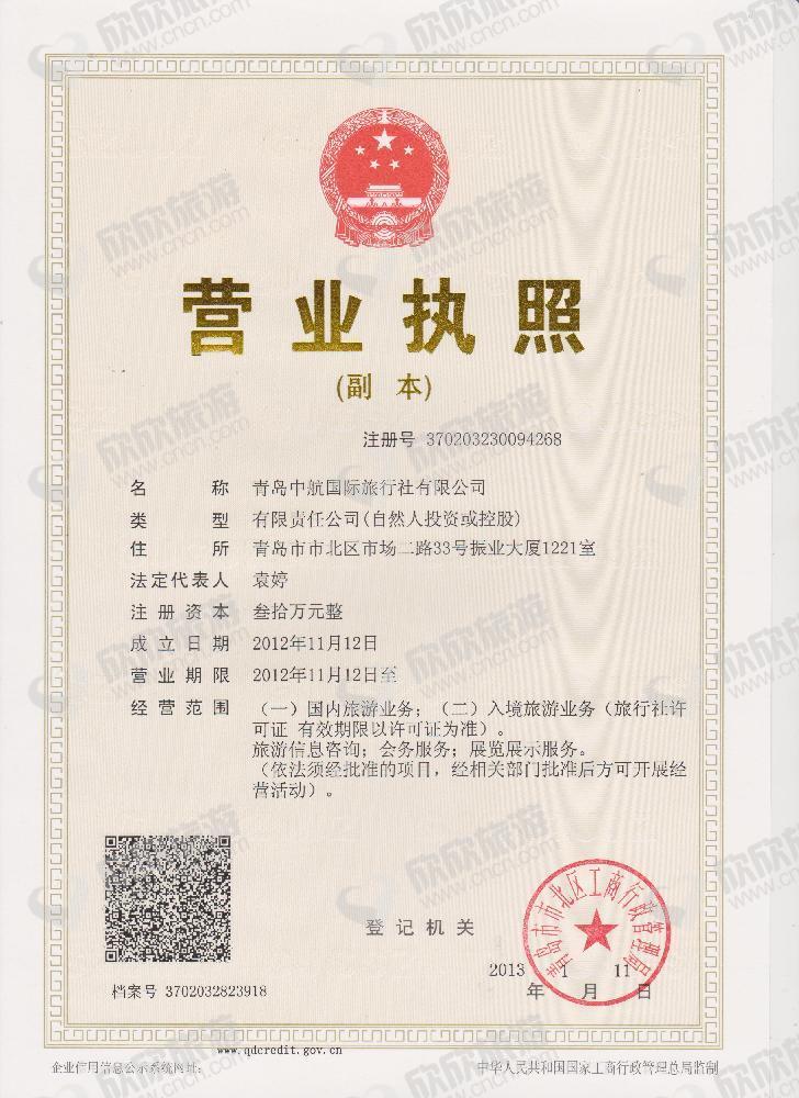 青岛中航国际旅行社有限公司营业执照