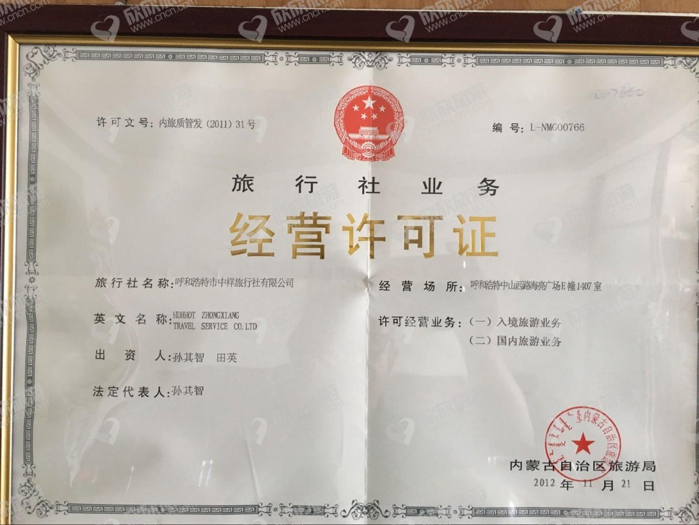 呼和浩特市中祥旅行社有限公司经营许可证