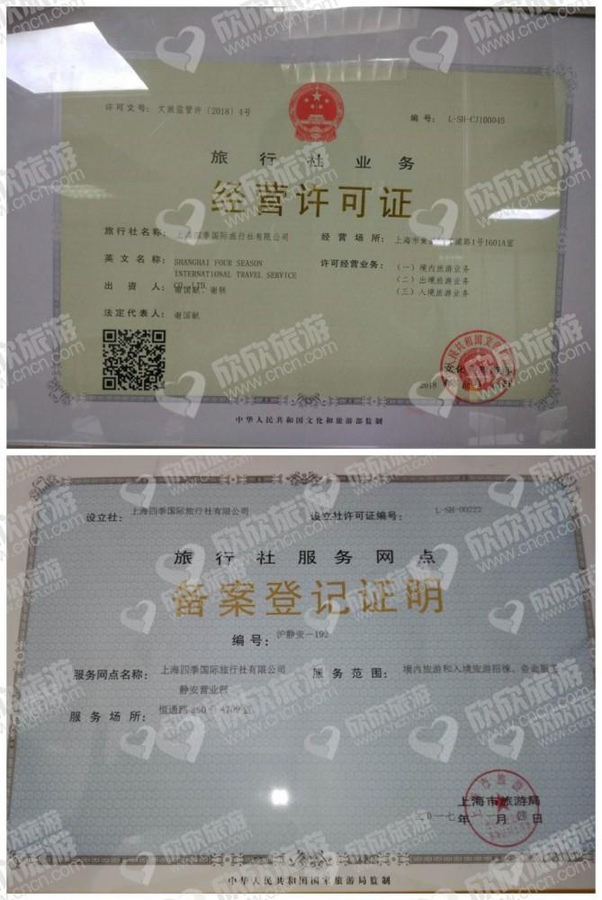上海四季国际旅行社有限公司静安营业部经营许可证