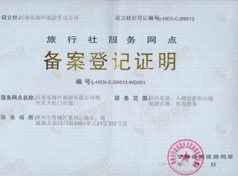 河南省海外旅游有限公司郑州东大街门市部经营许可证