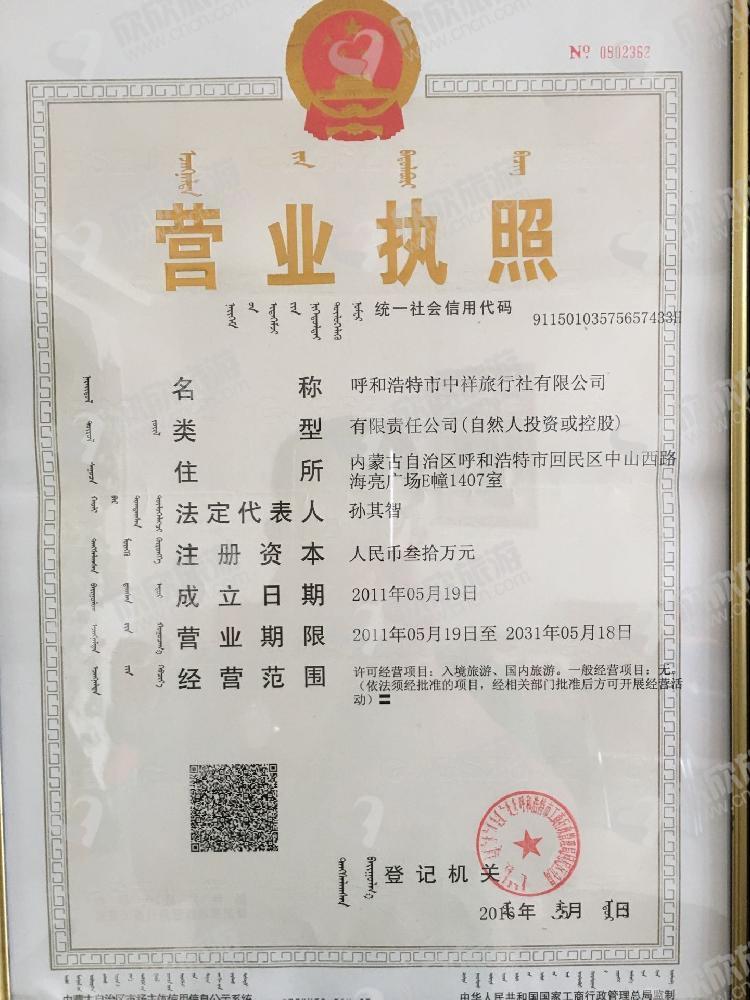 呼和浩特市中祥旅行社有限公司营业执照