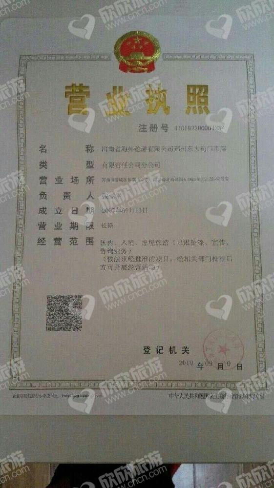 河南省海外旅游有限公司郑州东大街门市部营业执照