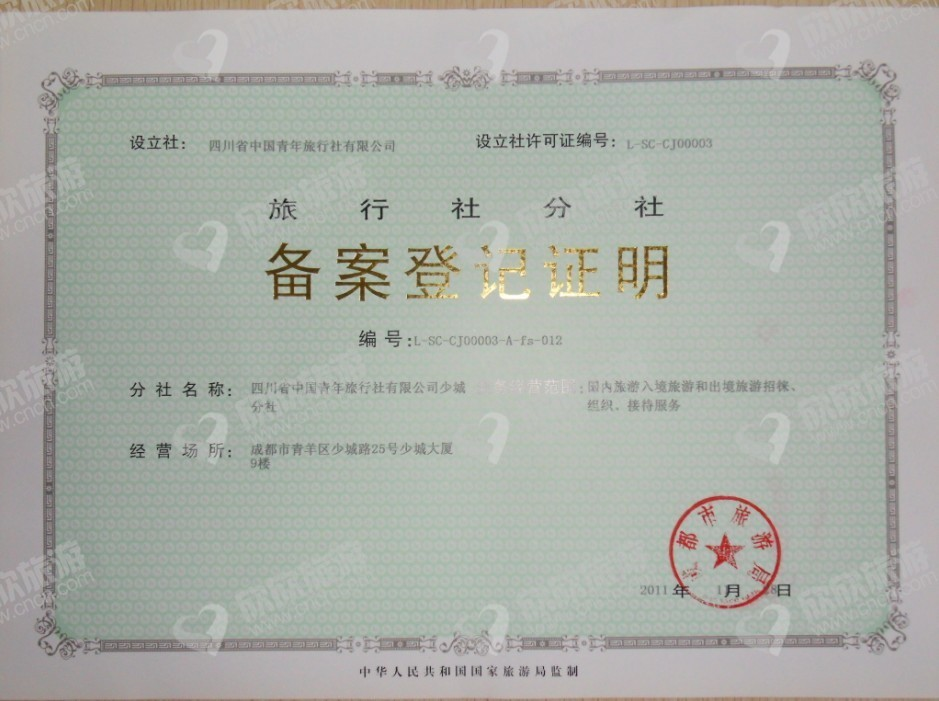 四川省中国青年旅行社有限公司少城分社经营许可证