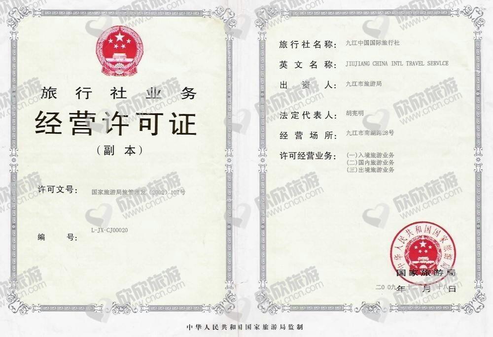 九江中国国际旅行社经营许可证