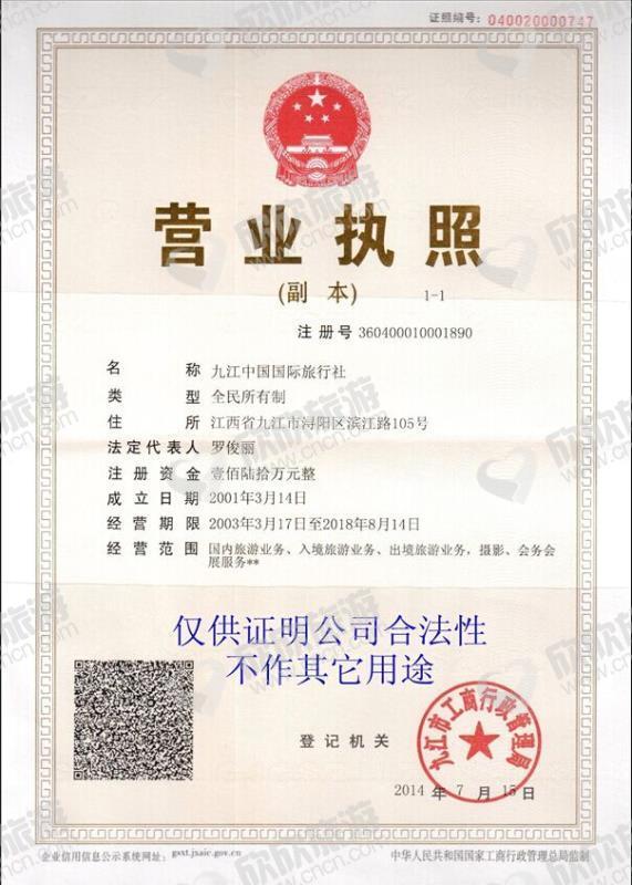 九江中国国际旅行社营业执照