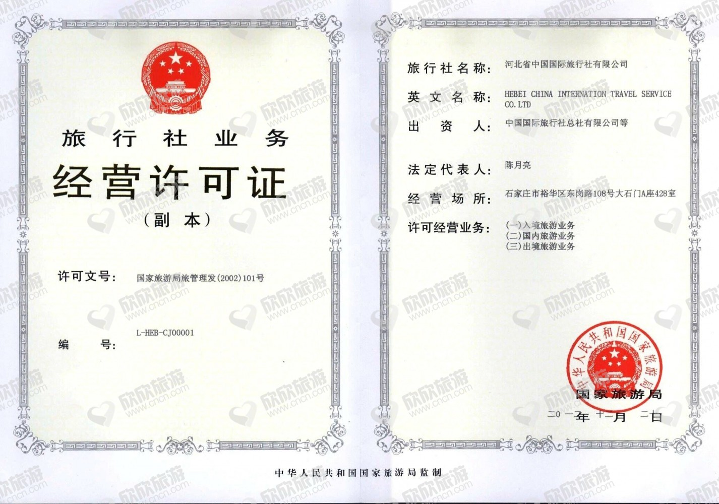 河北省中国国际旅行社有限公司经营许可证