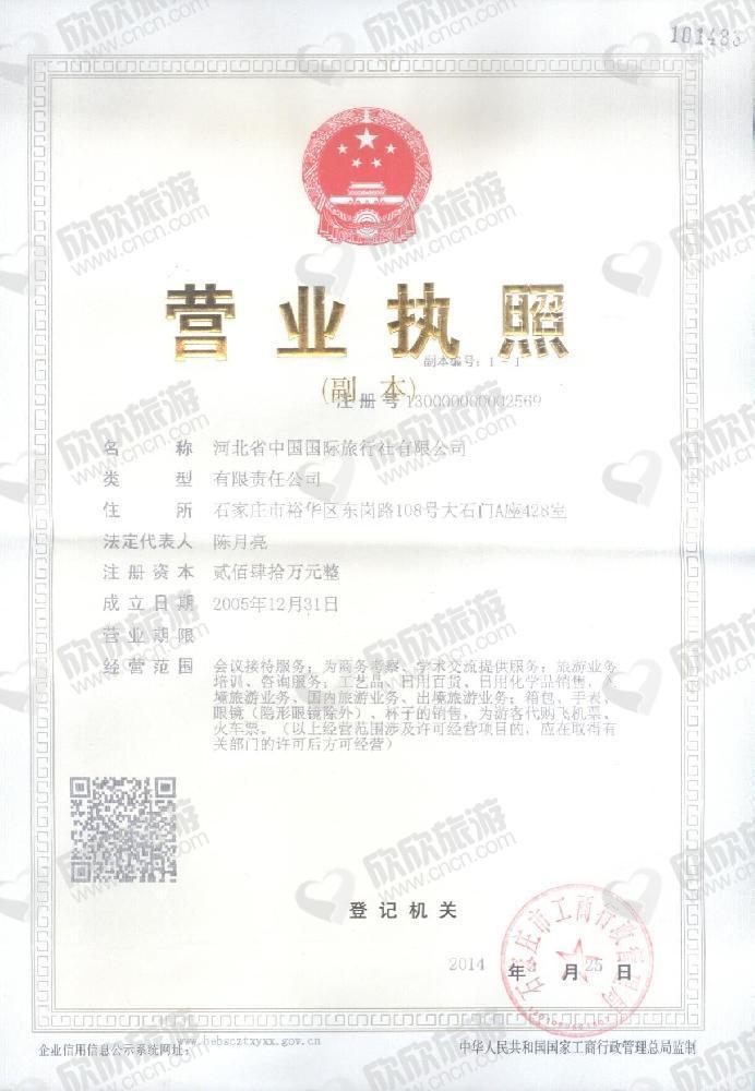 河北省中国国际旅行社有限公司营业执照