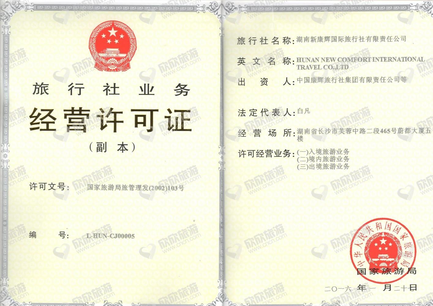 湖南新康辉国际旅行社有限责任公司经营许可证