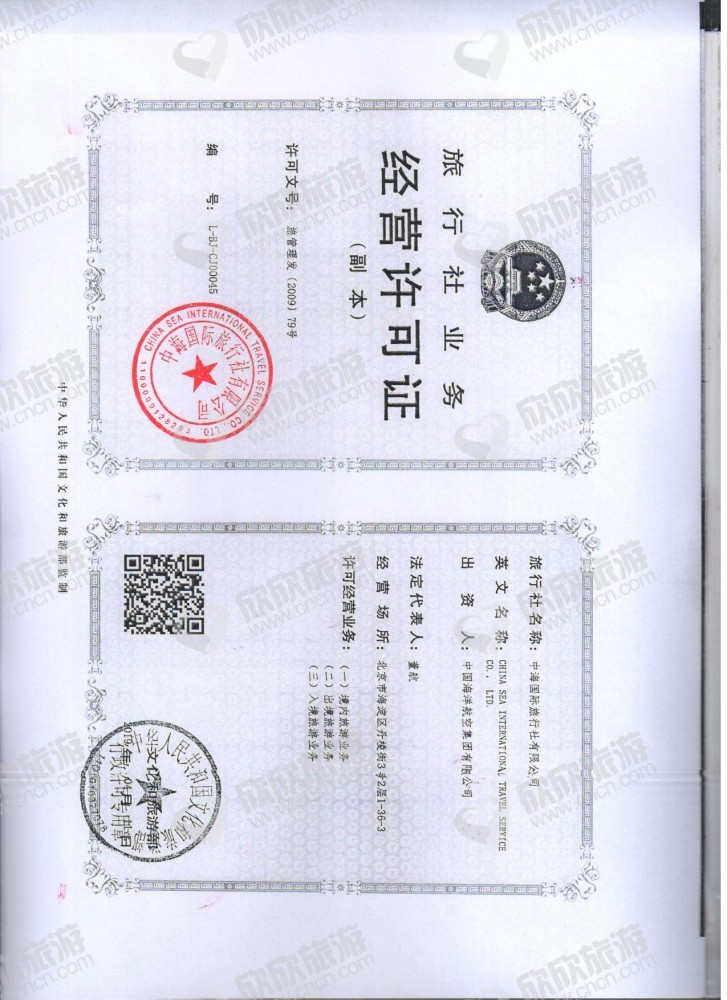 中海国际旅行社有限公司经营许可证