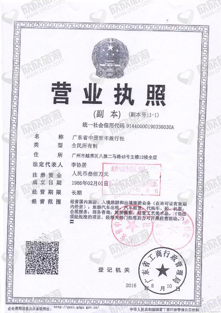 广东省中国青年旅行社营业执照
