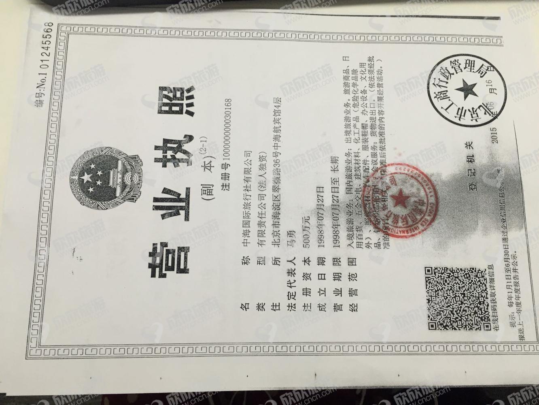 中海国际旅行社有限公司营业执照