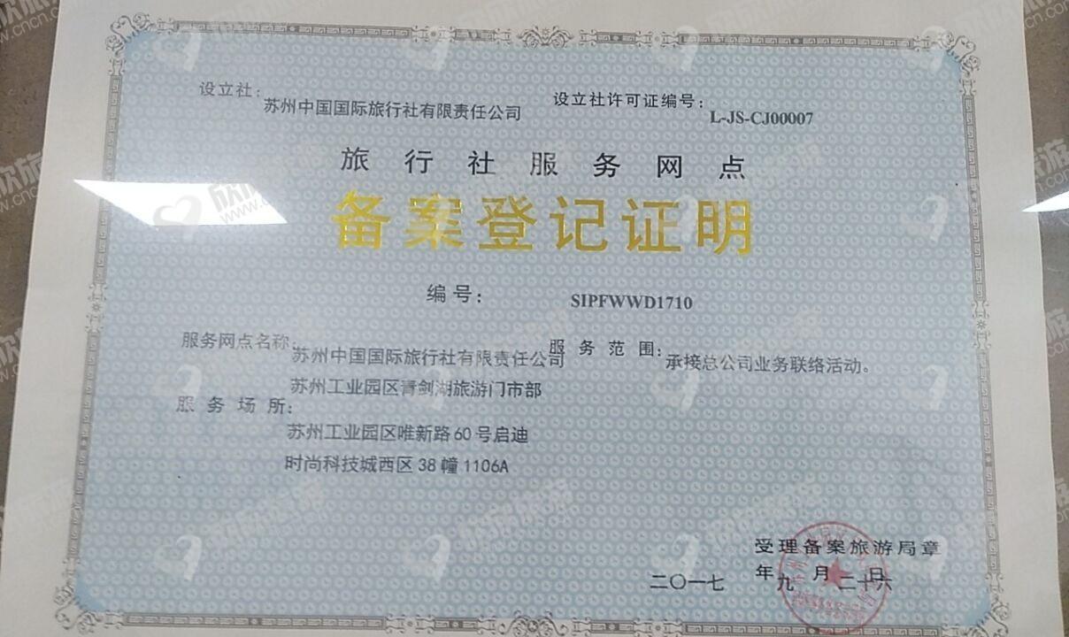 苏州中国国际旅行社有限责任公司苏州工业园区青剑湖旅游门市部经营许可证