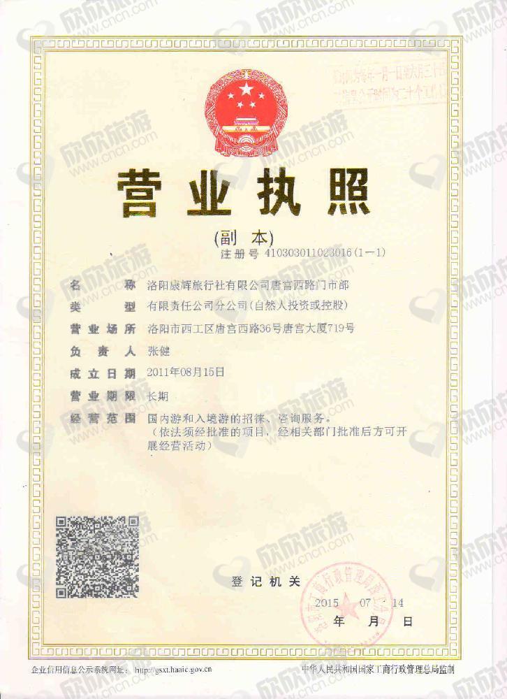 洛阳康辉旅行社有限公司唐宫西路门市部非凡假期营业执照