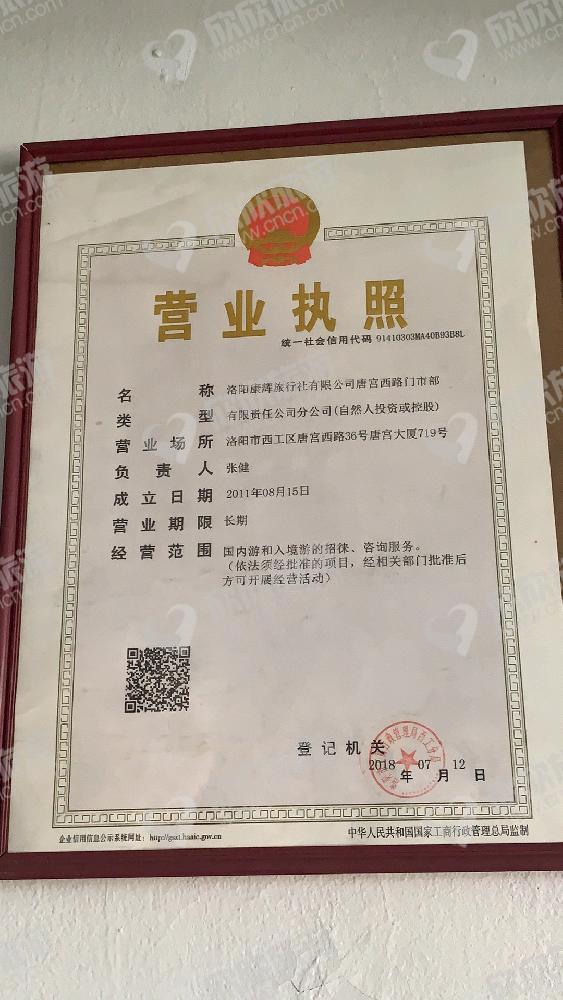 洛阳康辉旅行社有限公司唐宫西路门市部营业执照