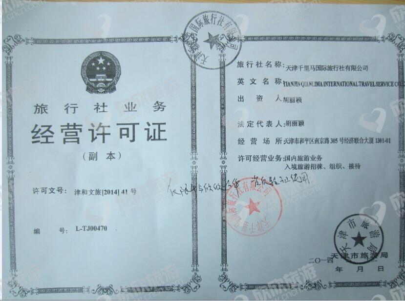 天津千里马国际旅行社有限公司经营许可证
