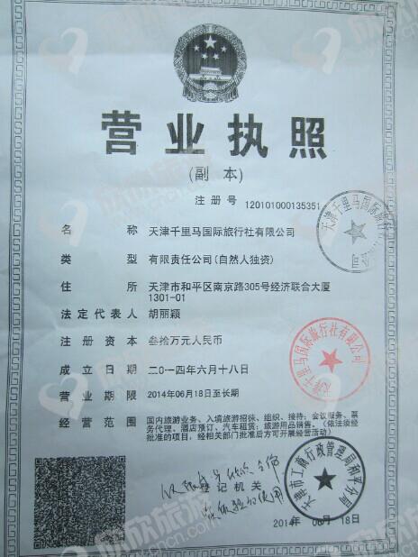 天津千里马国际旅行社有限公司营业执照