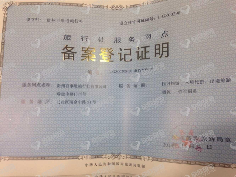 贵州百事通旅行社有限公司(瑞金中路营业部)经营许可证