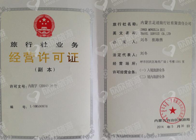 内蒙古足迹旅行社有限责任公司经营许可证