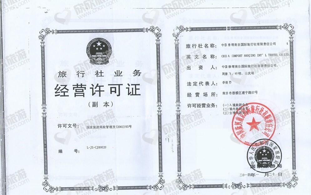 中国康辉南京国际旅行社