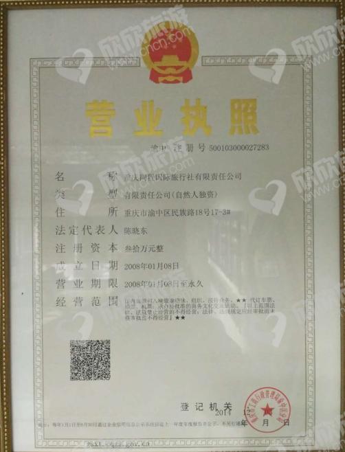 重庆同程国际旅行社有限责任公司营业执照