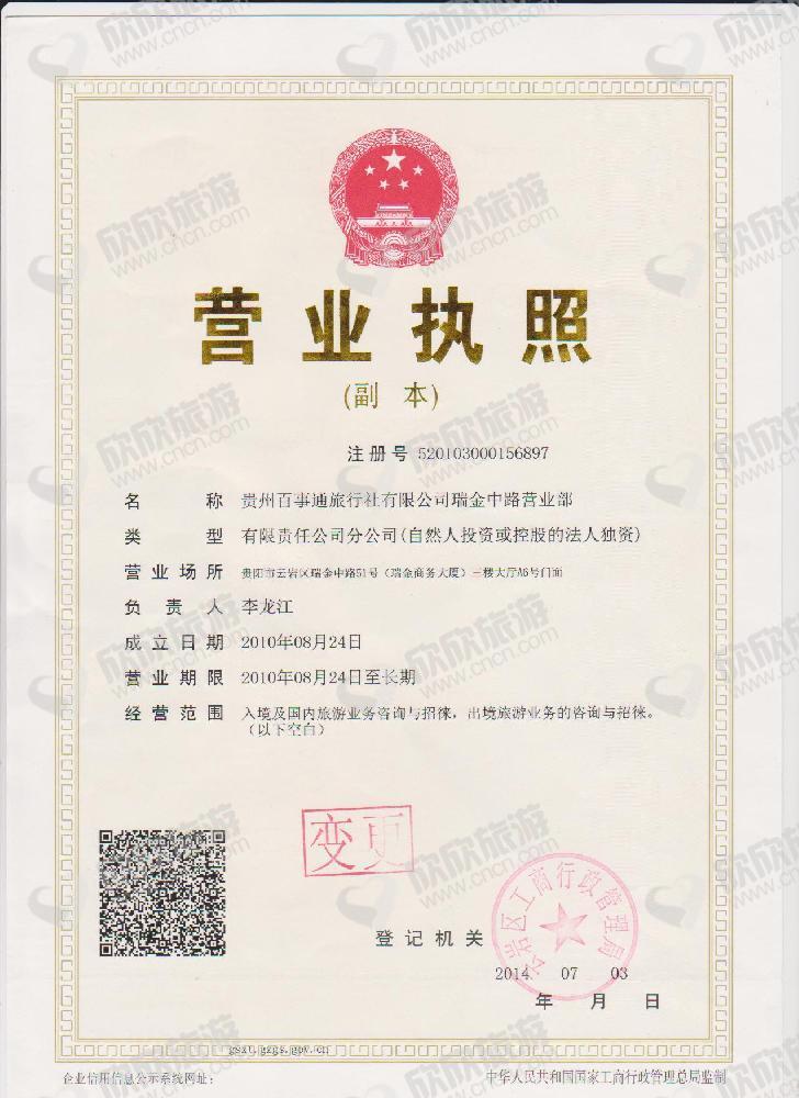 贵州百事通旅行社有限公司(瑞金中路营业部)营业执照