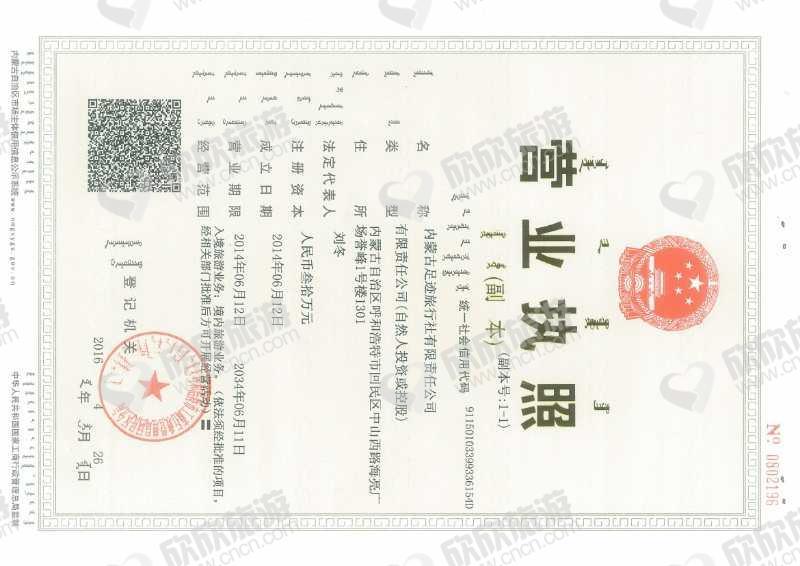内蒙古足迹旅行社有限责任公司营业执照