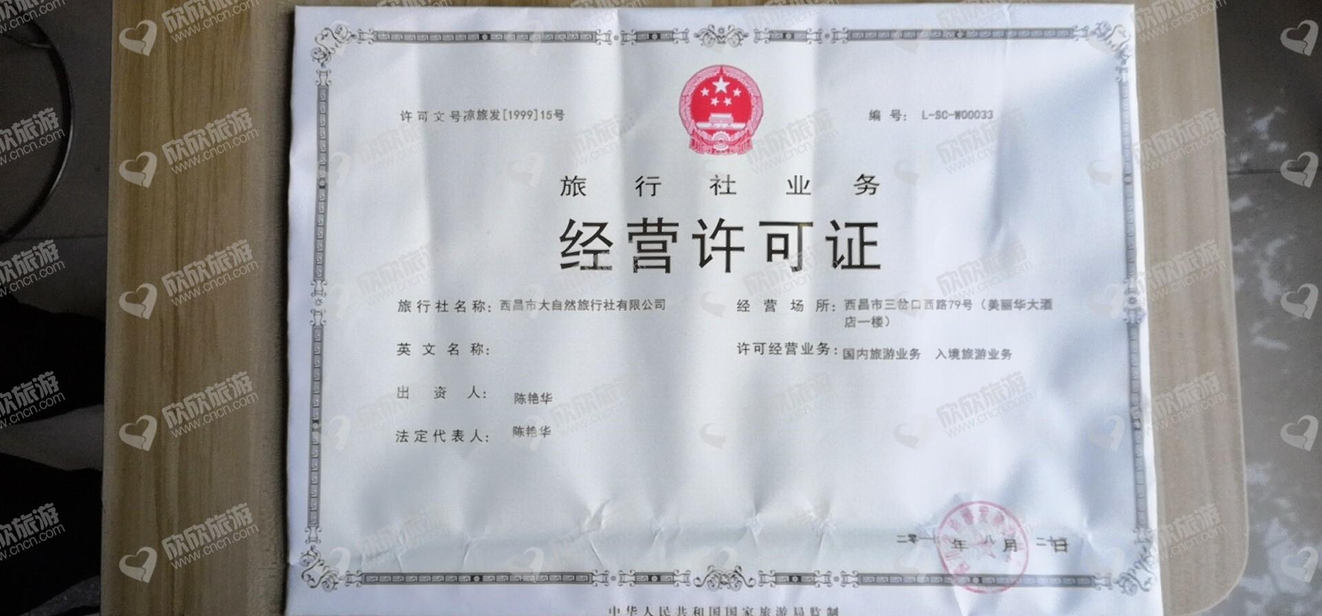 西昌市大自然旅行社有限公司经营许可证