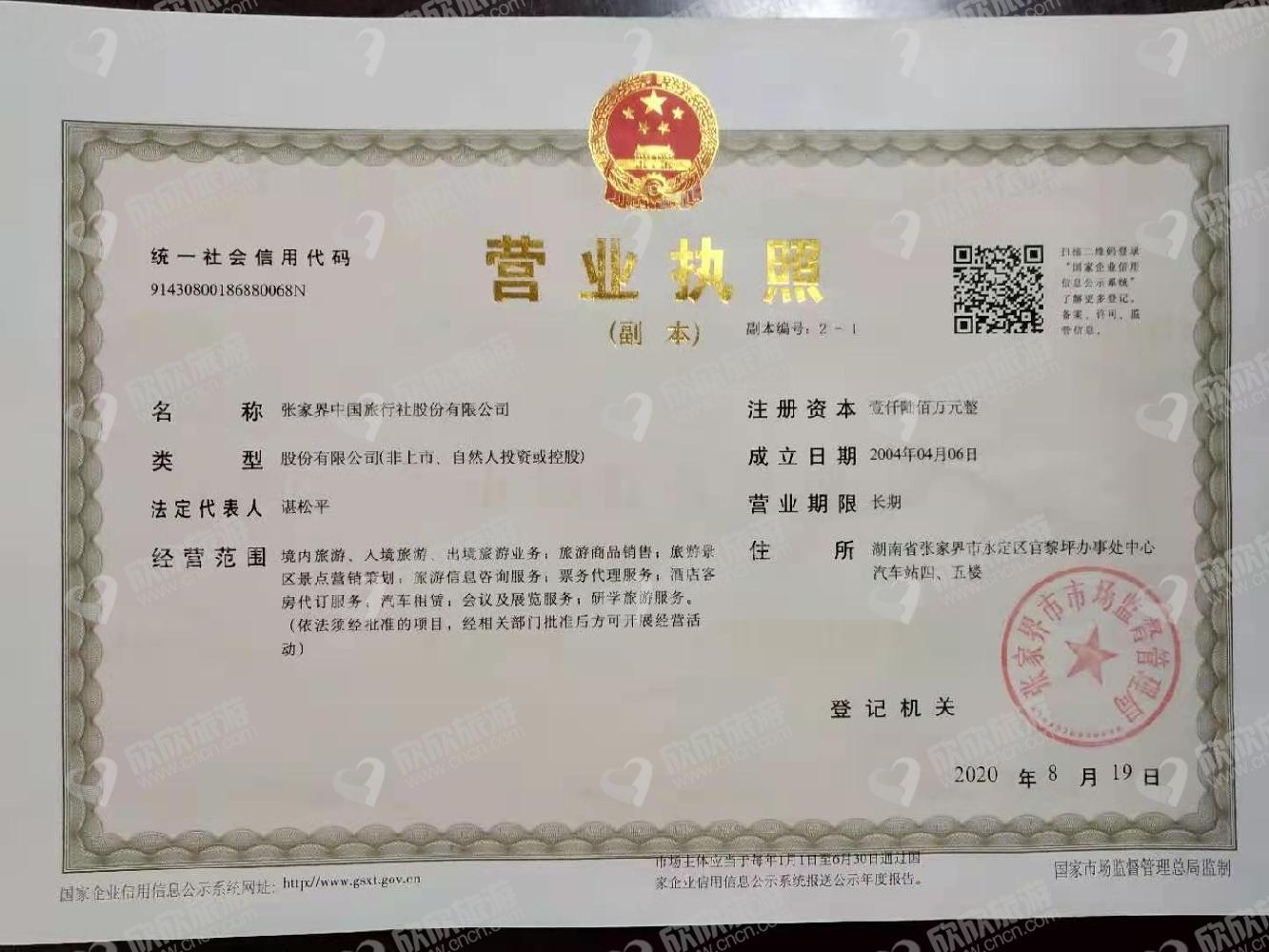 张家界中国旅行社股份有限公司营业执照