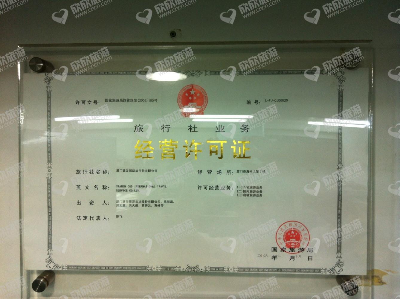 厦门建发国际旅行社有限公司经营许可证