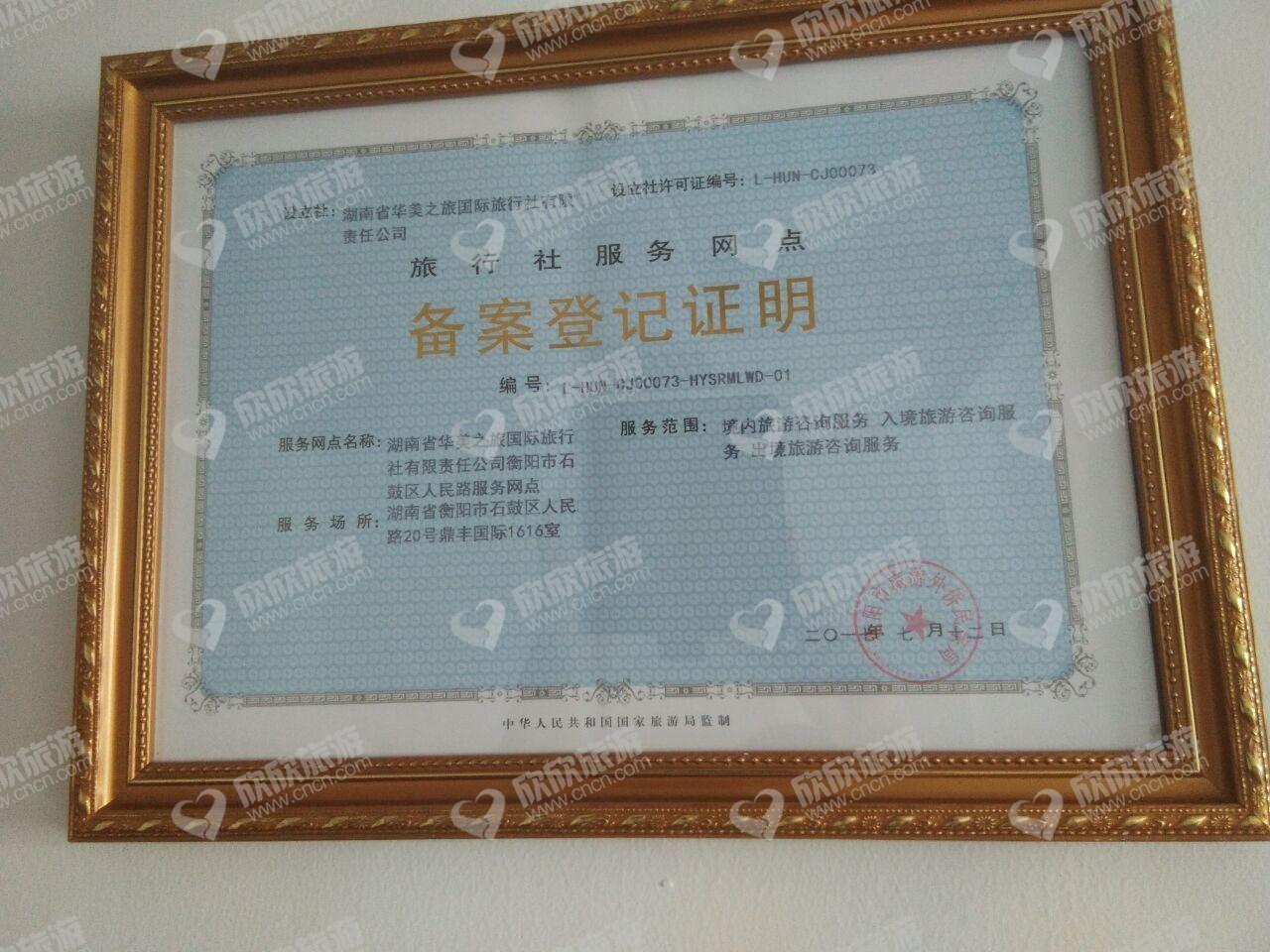 湖南省华美之旅国际旅行社有限责任公司衡阳市石鼓区人民路服务网点经营许可证