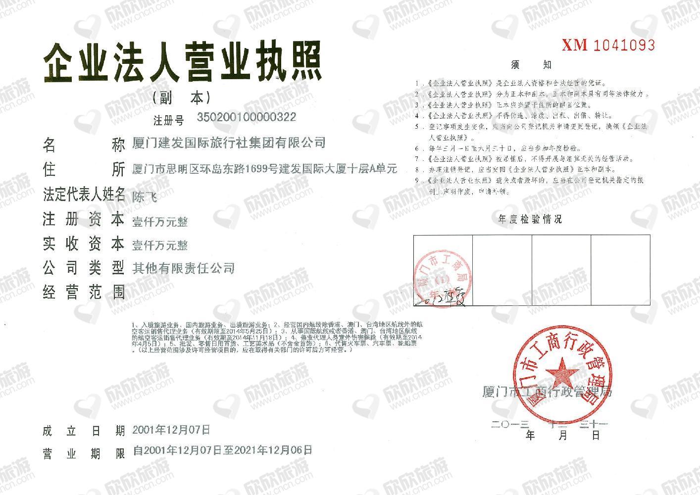厦门建发国际旅行社有限公司营业执照