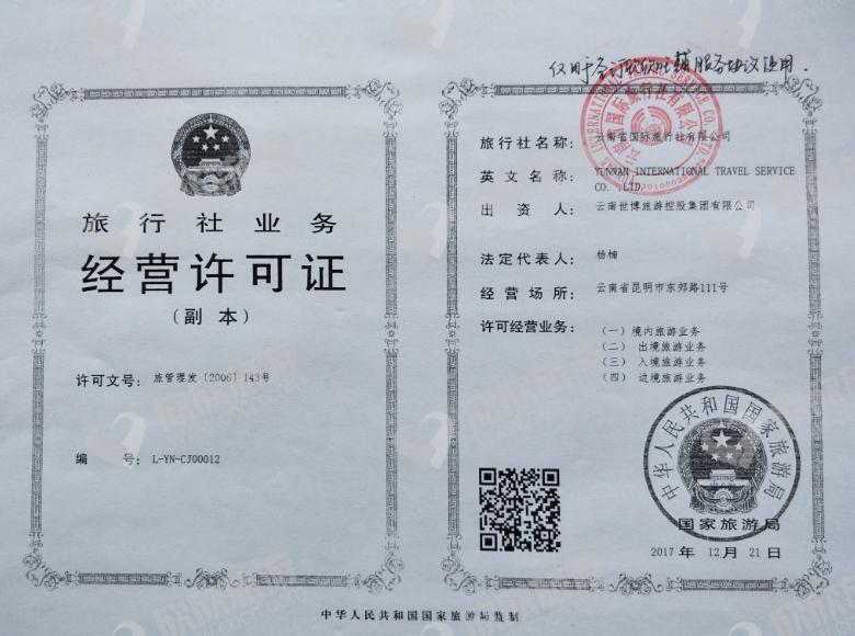 云南省国际旅行社有限公司经营许可证
