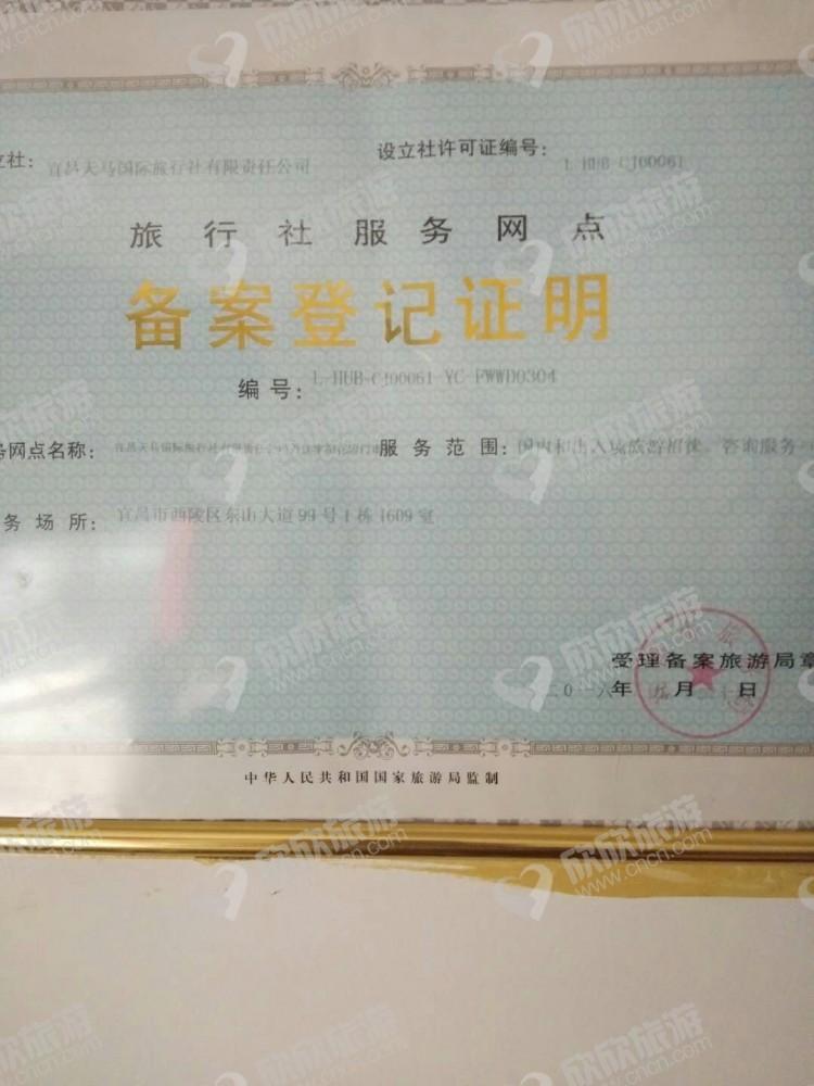 宜昌天马国际旅行社有限责任公司万佳幸福花园门市部经营许可证