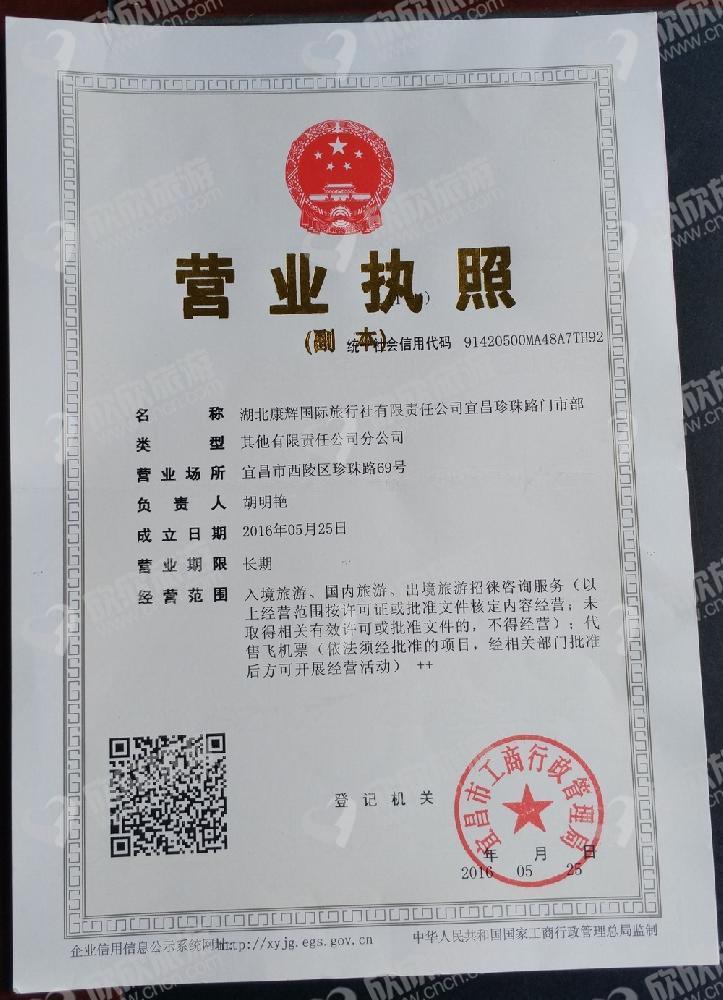 湖北康辉国际旅行社有限责任公司宜昌珍珠路门市部营业执照