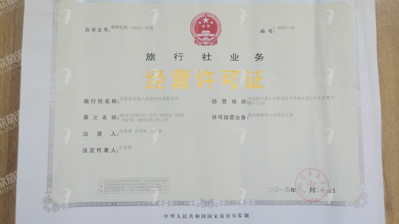 石家庄市春之旅旅行社有限公司经营许可证