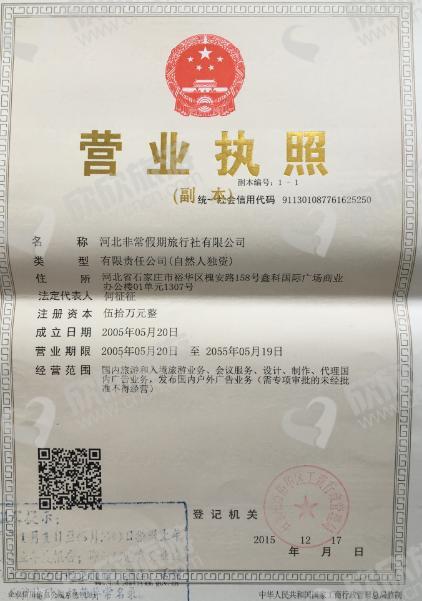河北非常假期旅行社有限公司营业执照