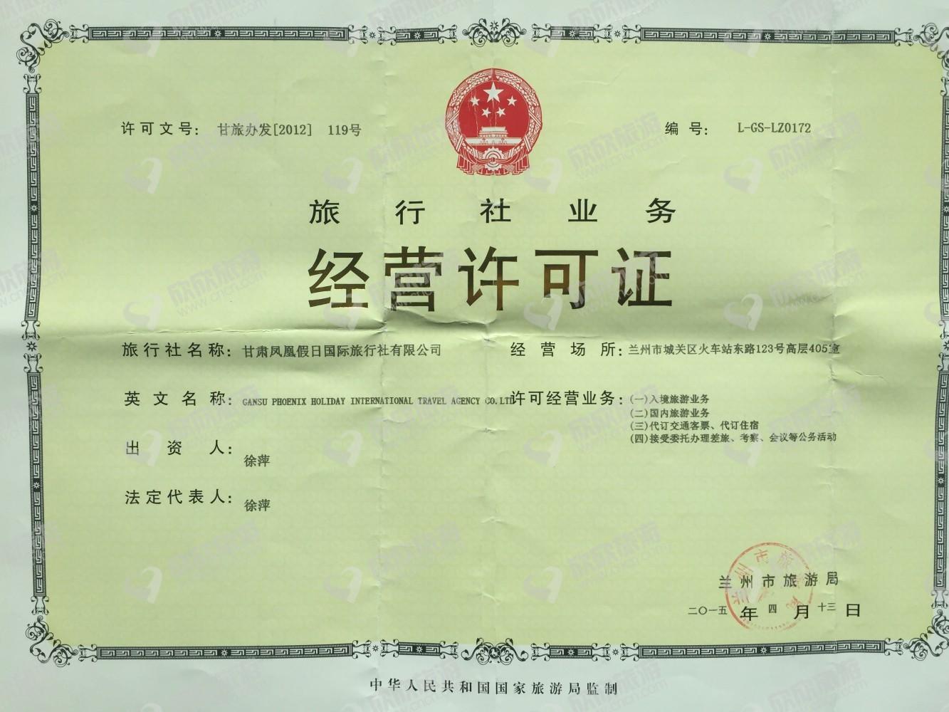 甘肃凤凰假日国际旅行社有限公司经营许可证