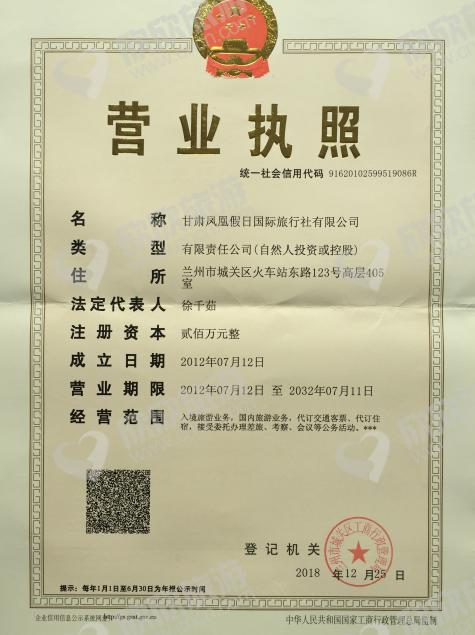 甘肃凤凰假日国际旅行社有限公司营业执照