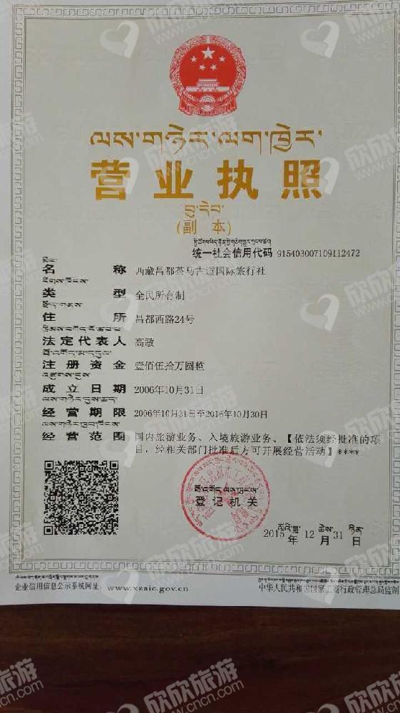 西藏昌都茶马古道国际旅行社西藏昌都国旅综合部营业执照