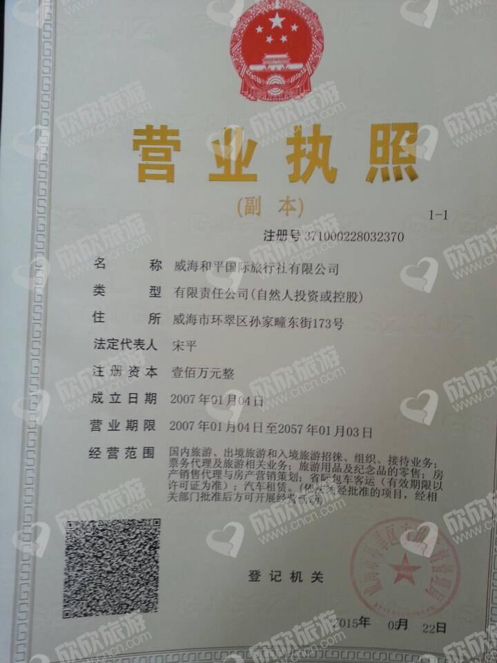 威海和平国际旅行社有限公司营业执照