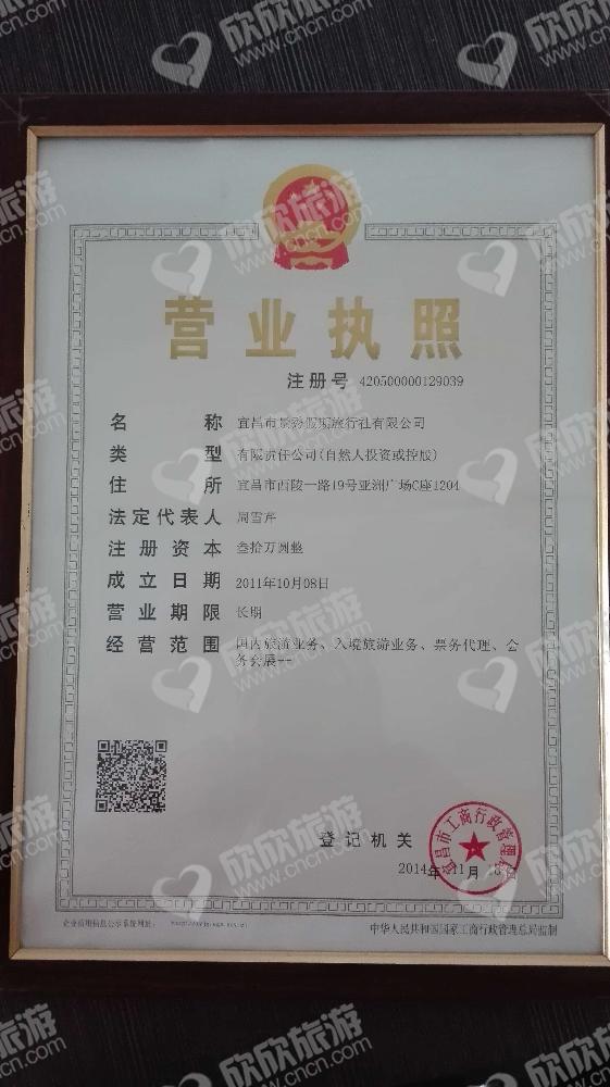 宜昌市景秀假期旅行社有限公司营业执照