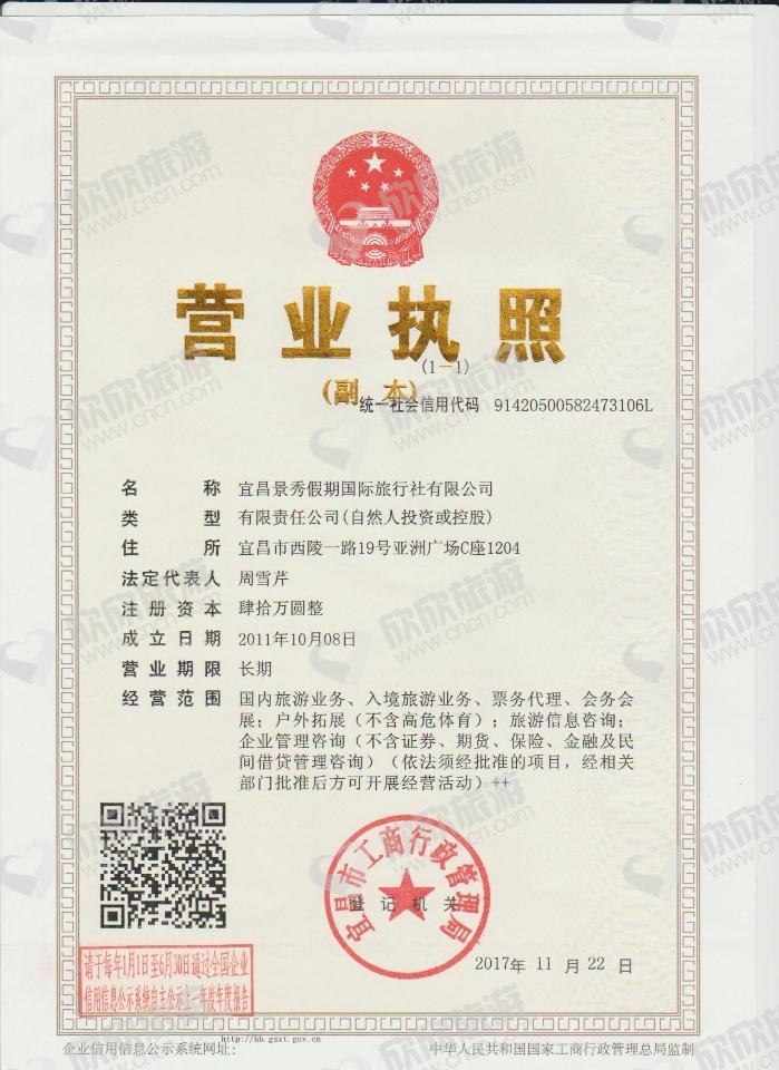 宜昌景秀假期国际旅行社有限公司营业执照