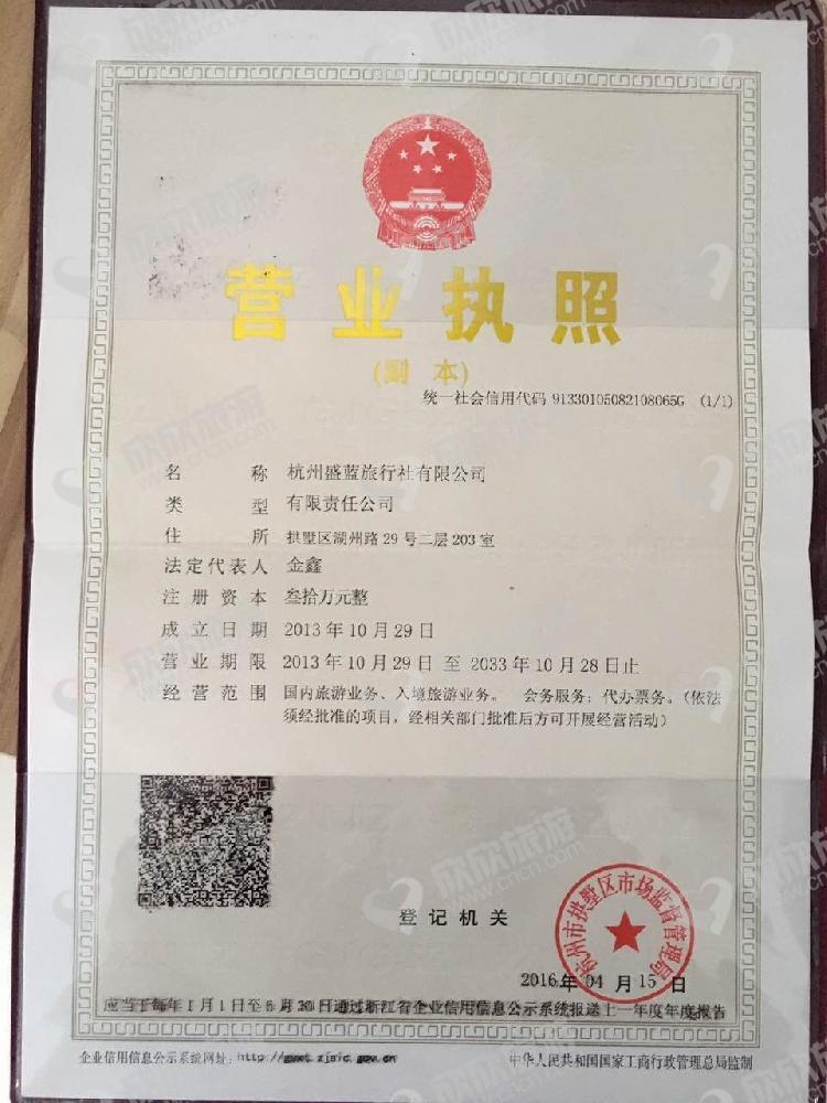 杭州盛蓝旅行社有限公司营业执照