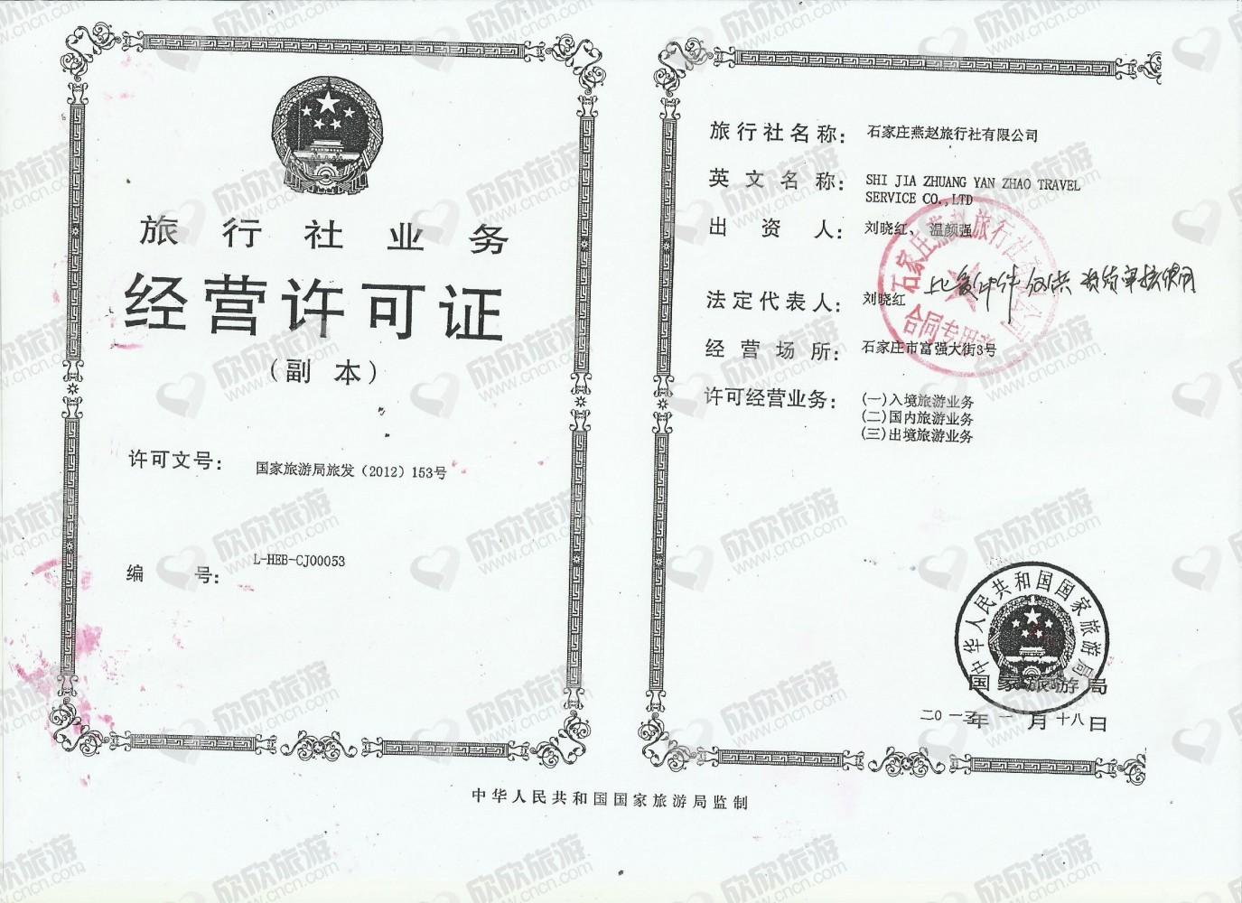 石家庄燕赵旅行社有限公司经营许可证
