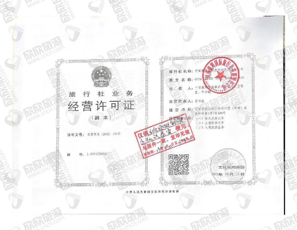 河南康辉国际旅行社有限责任公司郑州农业路门市部经营许可证